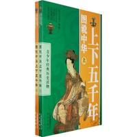 《青少年经典历史读物`图说中华上下五千年》(套装共2册)