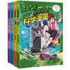 《口袋神探科学漫画》(套装共4册)