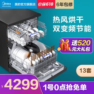 Midea 美的 美的嵌入式变频洗碗机家用全自动热风烘干13套/15套RX600智能家电