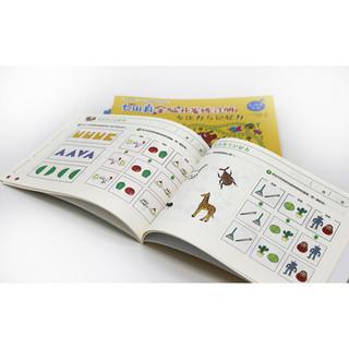 《七田真全脑开发练习册3-4岁》(套装共6册)