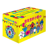 《奇先生妙小姐》(礼盒装、套装共83册)