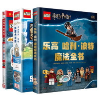 PLUS会员:《DK乐高哈利波特魔法世界玩具书系列》 (套装 共3册)