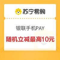 中国银联 X 苏宁易购 手机PAY支付优惠