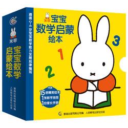 《米菲宝宝数学启蒙绘本》(套装 共15册)