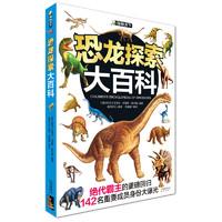 《探秘天下·恐龙探索大百科》(精装)