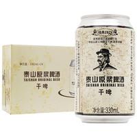 有券的上:TAISHAN 泰山啤酒 10度 干啤原浆啤酒 330ml*24听