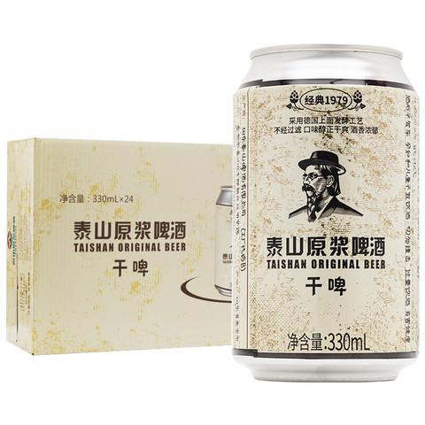 TAISHAN 泰山啤酒 泰山原浆啤酒干啤10度全麦芽酿造高发酵度啤酒整箱330ml*24听 24听