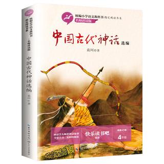 《中国古代神话》