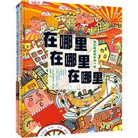 PLUS会员 : 《视觉大发现游戏书-在哪里在哪里》(套装全2册)