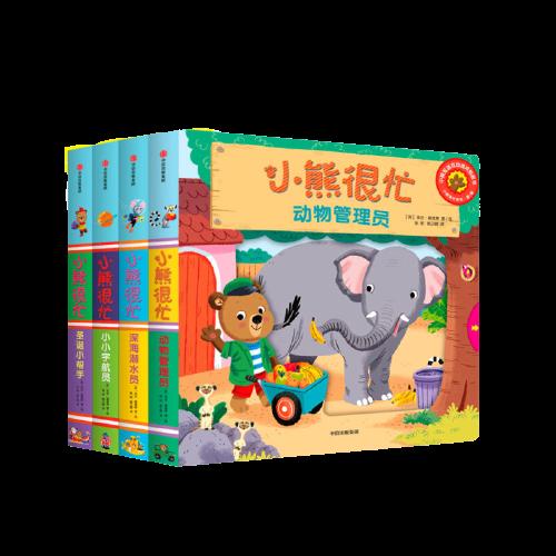 《小熊很忙系列 第1辑》(全新升级版、精装、套装共4册)
