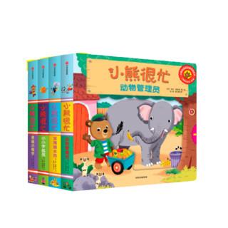 京东PLUS会员 : 《小熊很忙系列·第1辑》(点读版 套装共4册)