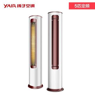 YAIR 扬子空调 KFRd-120LW/(1210001)Sa-E3 5匹 圆柱空调柜机