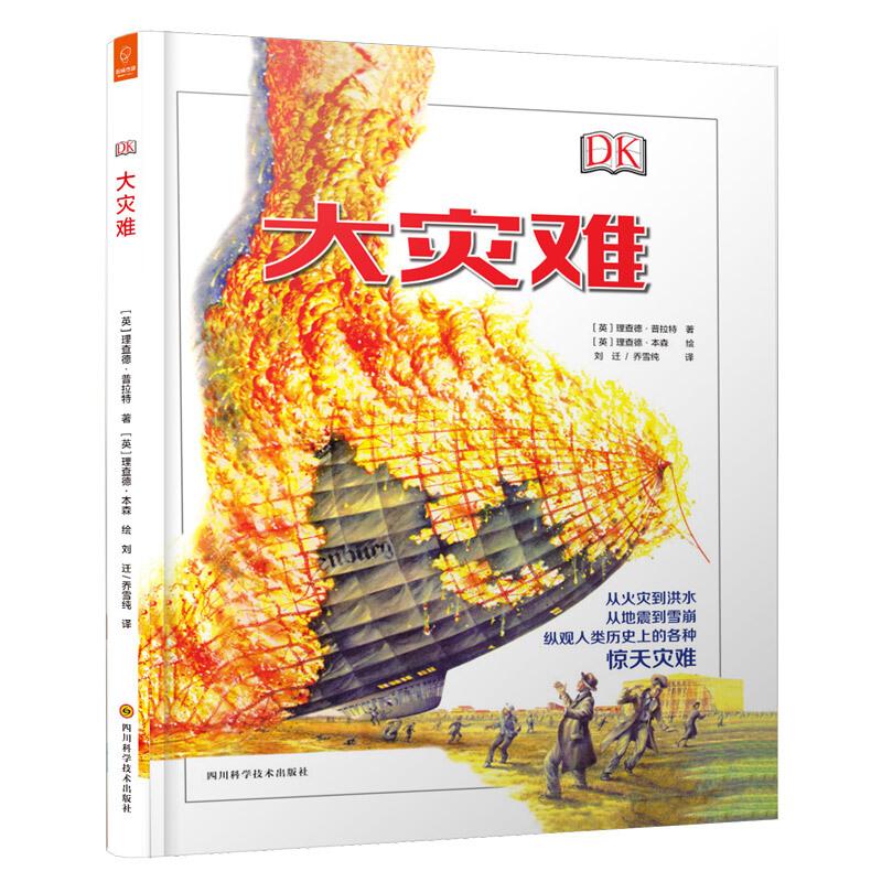 《DK经典科普作品:大灾难》 (精装)