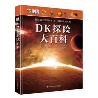 《DK探险大百科》(全彩精装版)