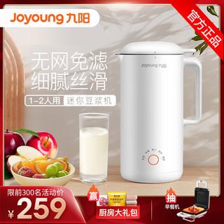 Joyoung 九阳 九阳(Joyoung)豆浆机家用多功能0.3L小型豆浆机 迷你破壁机快速豆浆DJ03E-A1solo(陶瓷白)