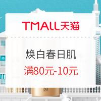 促销活动:天猫精选 安热沙官方旗舰店 出游季防晒专场