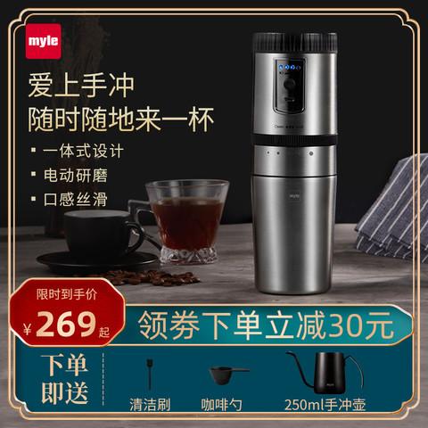 德国myle便捷式咖啡机一人用电动研磨手冲咖啡杯研磨一体家用小型