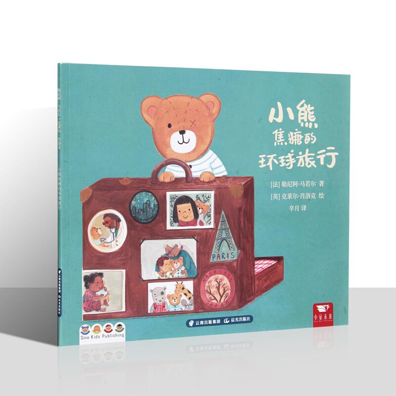 《小熊焦糖的环球旅行》