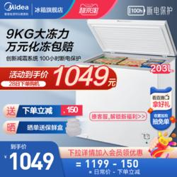 Midea 美的 美的203升冰柜小型冷藏冷冻卧式家用商用两用大容量冷柜保鲜冰箱
