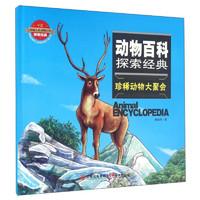 《动物百科探索经典·珍稀动物大聚会》(精装)