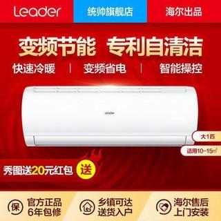 Leader 统帅 海尔统帅大1匹变频海尔空调挂机壁挂式冷暖两用卧室