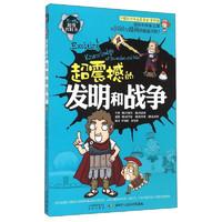 《中国好少年成长书系·百科馆·不一样的超级百科书:超震撼的发明和战争》