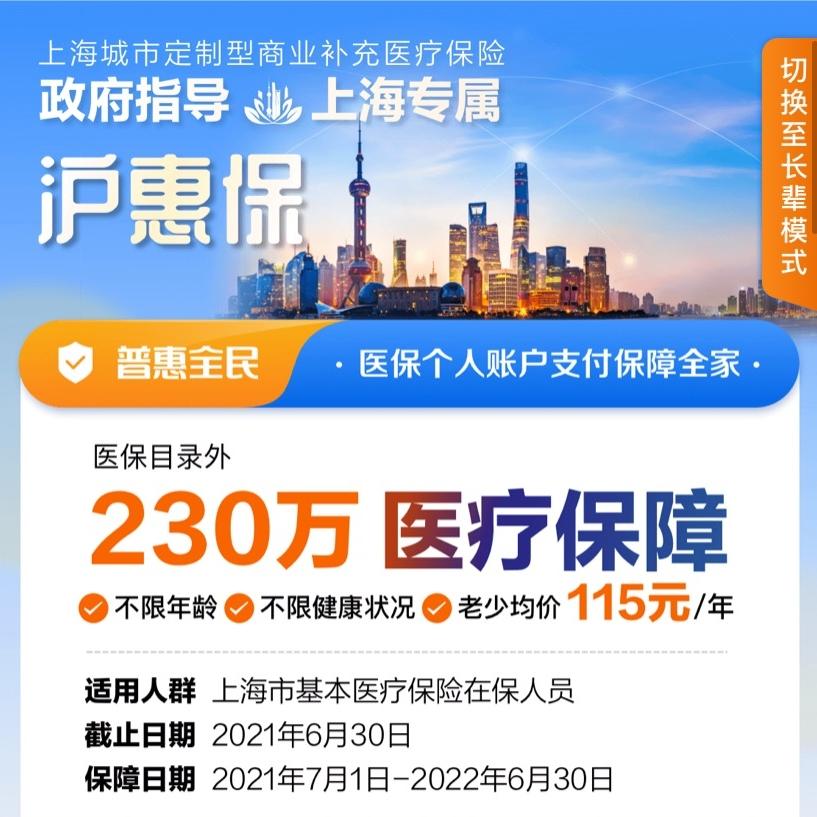 """限上海 : """"沪惠保""""补充医疗保险  最高230万保额"""