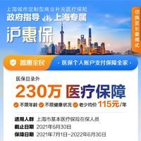 """限上海:""""沪惠保""""补充医疗保险  最高230万保额"""