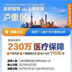 """""""沪惠保""""补充医疗保险  最高230万保额"""