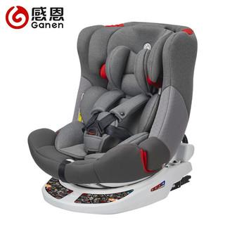 Ganen 感恩 盖亚 儿童安全座椅 0-12岁 银河灰