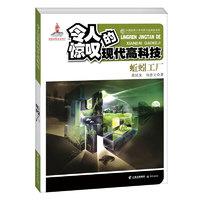 《中国优秀少年科普作品原创书系·令人惊叹的现代高科技:蚯蚓工厂》