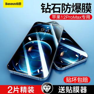 BASEUS 倍思 倍思 苹果12pro Max钢化膜iphone保护膜 高清防爆防指纹贴膜前膜送贴膜神器2片装  6.7英寸