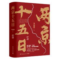 《两京十五日》(套装共2册)