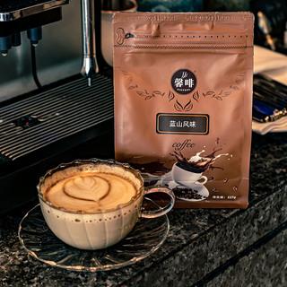 馨啡 蓝山风味 可现磨粉咖啡豆 227g