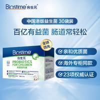 BIOSTIME 合生元 港版 婴幼儿童益生菌粉 1.5g*30袋