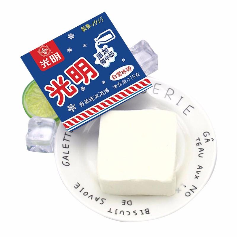 Bright 光明 光明奶砖冰淇淋雪糕白雪中砖冷饮香草味冰激凌冰糕115g*24盒