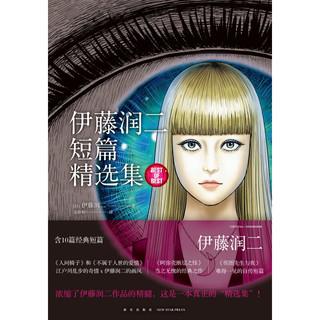 《伊藤润二短篇精选集》