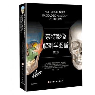《奈特影像解剖学图谱》(第2版)