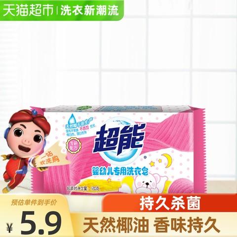 超能 宝宝洗衣皂婴幼儿专用120g无荧光剂天然椰油香味持久杀菌肥皂