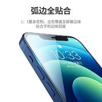 UGREEN 绿联 iPhone12 高清膜