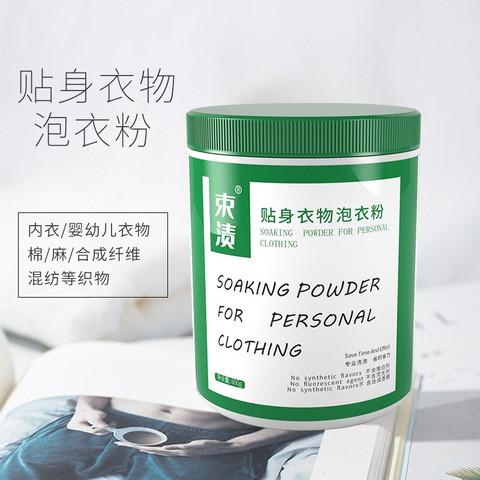 内衣贴身衣物洗衣粉生物酶酵素活氧多功能除螨除菌泡洗粉 600g/桶
