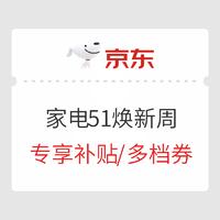 京东 家电五一焕新周 活动促销专场