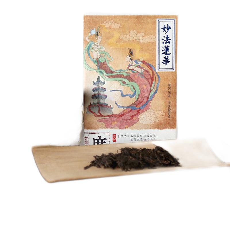 普润心堂 妙法莲华 普洱熟茶