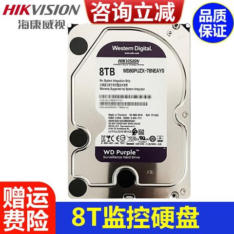 HIKVISION 海康威视 海康威视监控硬盘 1T2T3T4T6T8T希捷硬盘监控配件WD西部数据硬盘监控设备套装录像机配存储盘 西部数据 8T硬盘