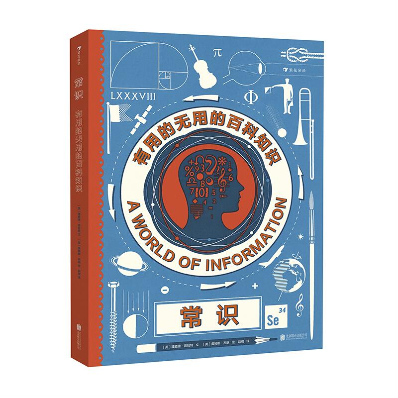 《常识:有用的无用的百科知识》(精装)浪花朵朵童书