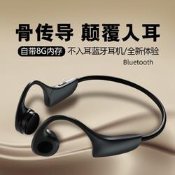 蓝牙耳机MP3插卡无线挂耳式音乐耳机
