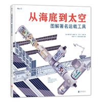 《从海底到太空:图解著名运载工具》(精装)