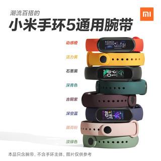 MI 小米 小米手环5标准NFC通用多彩腕带智能运动手环替换带亲肤材质透气吸汗官方正品