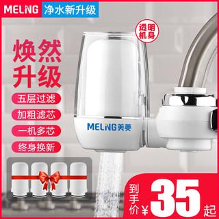 MELING 美菱 美菱水龙头过滤器净化器自来水滤水器净水器厨房家用直饮小型迷你