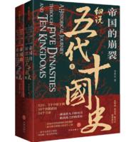 《帝国的崩裂:细说五代十国史》(全二册)